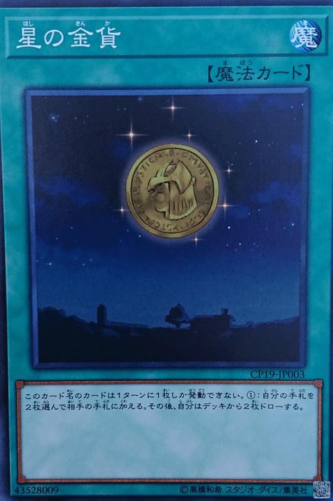 Νέες Κυκλοφορίες στο Yu-Gi-Oh! OCG - Σελίδα 46 ZZZ