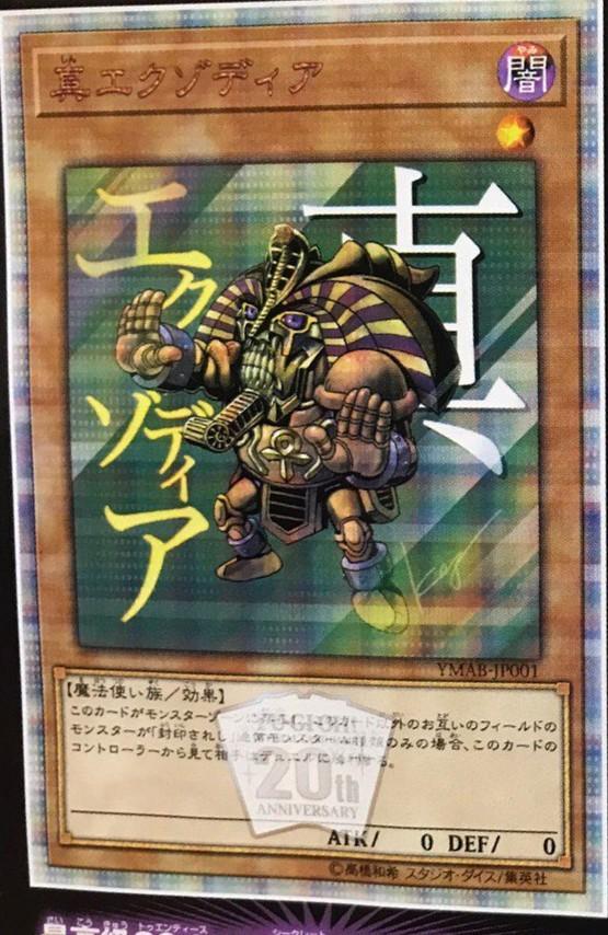 Νέες Κυκλοφορίες στο Yu-Gi-Oh! OCG - Σελίδα 47 D13ae47c