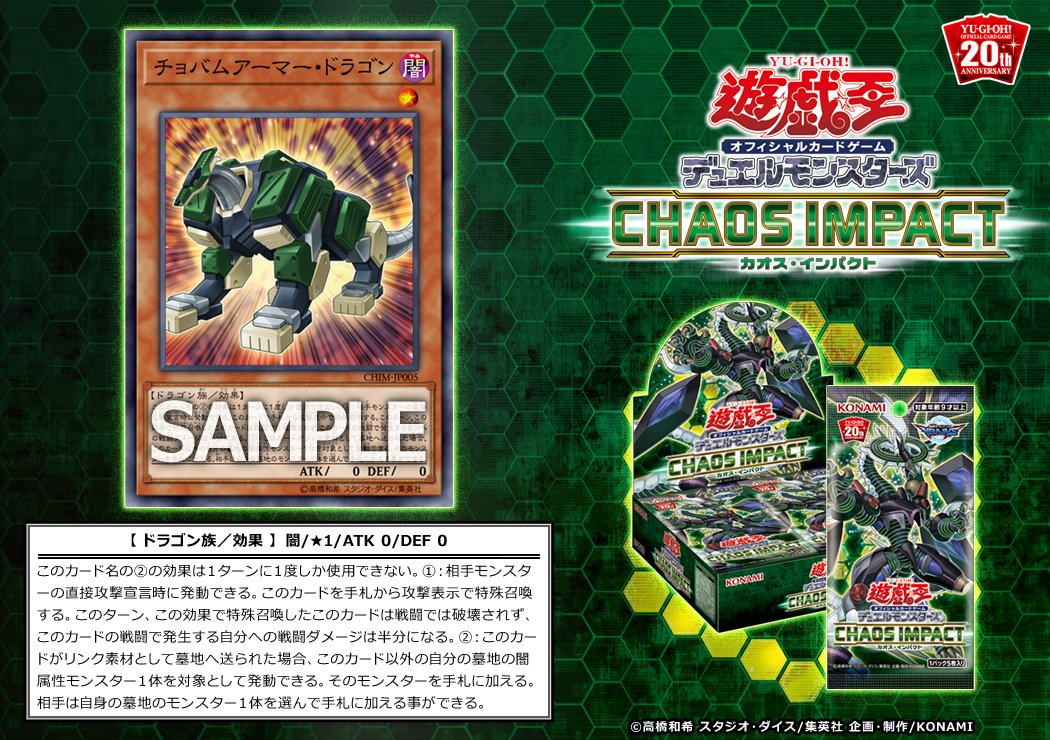 CHIM] Chobham Armor Dragon - Yu-Gi-Oh! TCG/OCG Card