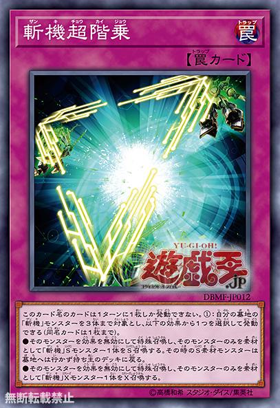 Νέες Κυκλοφορίες στο Yu-Gi-Oh! OCG - Σελίδα 49 Superfactor