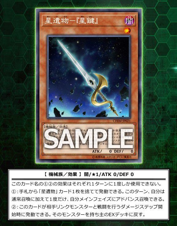 Νέες Κυκλοφορίες στο Yu-Gi-Oh! OCG - Σελίδα 50 D-tFiN0UEAUQx6E-3-e1562498653527