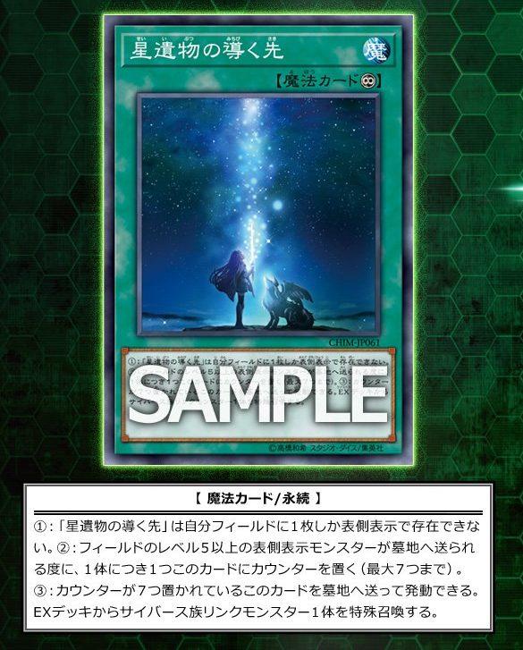 Νέες Κυκλοφορίες στο Yu-Gi-Oh! OCG - Σελίδα 50 D-tFiN0UEAUQx6E.jpg1_-e1562498638643