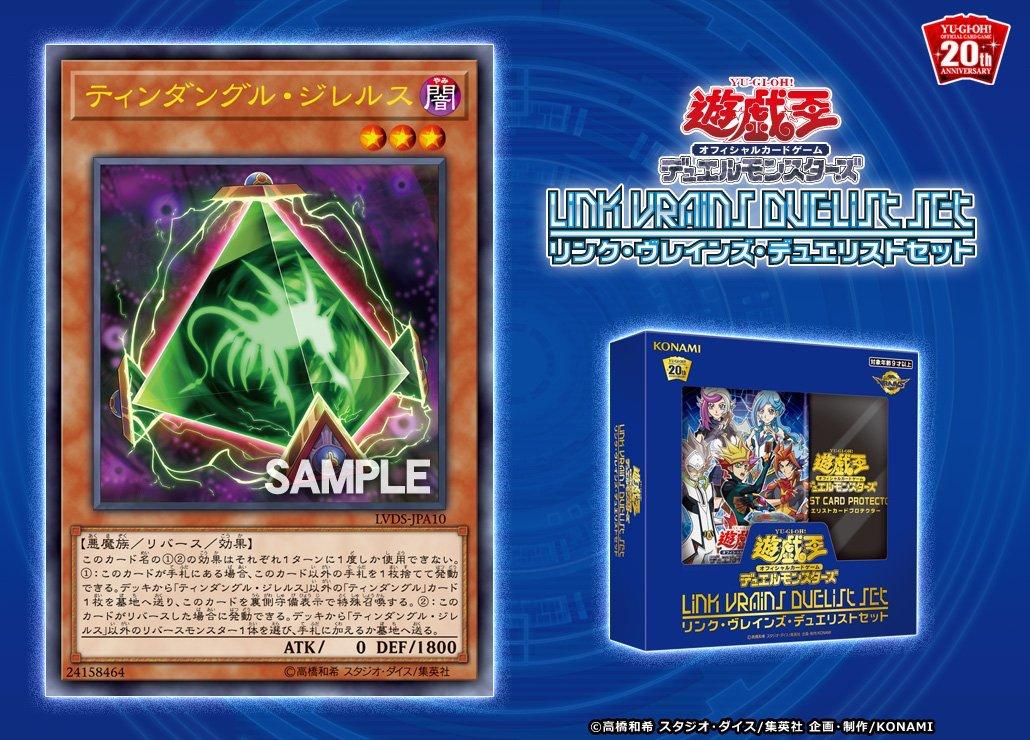 Νέες Κυκλοφορίες στο Yu-Gi-Oh! OCG - Σελίδα 50 EAiblzyUIAIcDFA.jpg-large