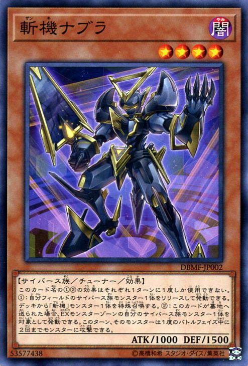The Organization | Completed Translations of Deck Build Pack