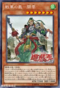 IGAS-JP012 Senka no Gi – Kan'un (Senka Justice – Guan Yun) ThePointyOne