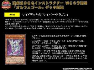 "[Deck Recipe] Japanese Shop WCQ ""Orcust"" Deck ELfmbwpUwAIzfOY"