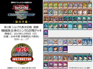 [Deck Recipe] Japanese Shop WCQ Machine Synchro Summon Deck ELqM0buU4AAevw8
