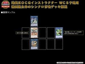[Deck Recipe] Japanese Shop WCQ Machine Synchro Summon Deck ELqM4ZlUwAAOS8i