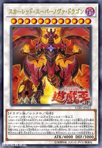 Legendary Gold Box: The Rival Cards ScarRedSupernovaDragon