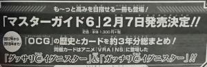 [OCG] The Master Guide 6 Promo Names E73fc15d