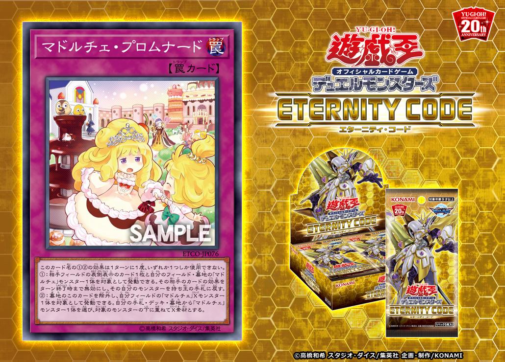 Νέες Κυκλοφορίες στο Yu-Gi-Oh! OCG - Σελίδα 59 ENhAiHrVUAACtqj
