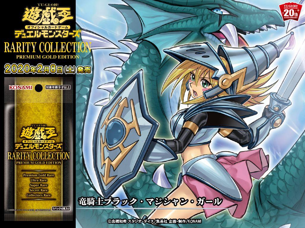 Purple Alternate Art YGO-1x-Near Mint-Dark Magician Girl the Dragon Knight