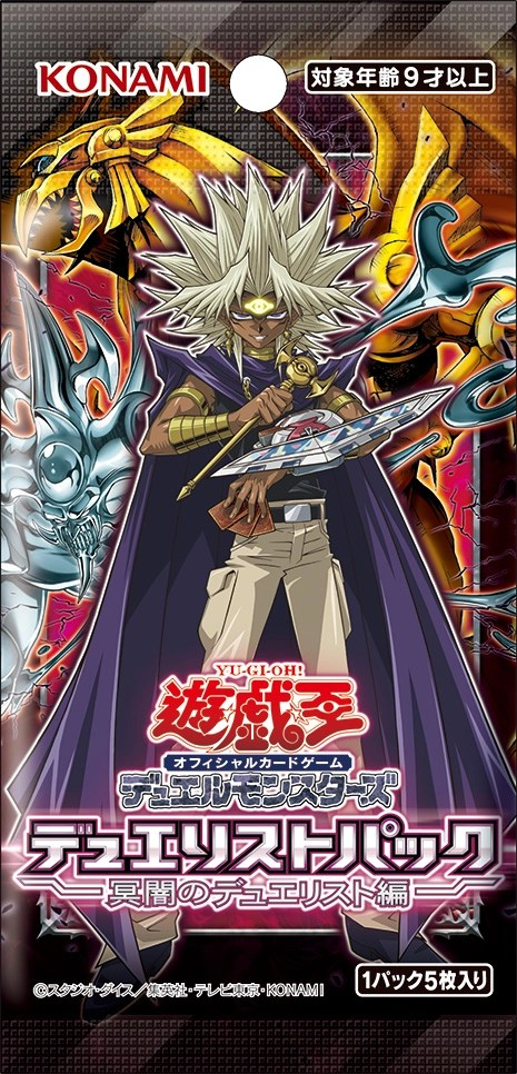 The Organization | Duelists of Gloom Cards