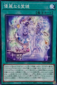 [WPP1] The Remaining Cards 5ef0919c-s