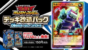 [RD/KP03] News Flash Machine Toughroid EjI4nElUYAIJtAU