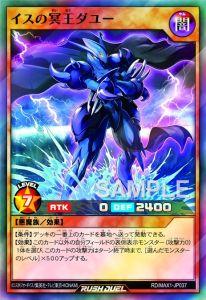 RD/MAX1-JP037 イスの冥王ダユー Isu no Meiou Dayuu | (Dahut the Dark King of Ys/Dahut the Dark King of Chairs) EkQLHpUUYAE2cJx