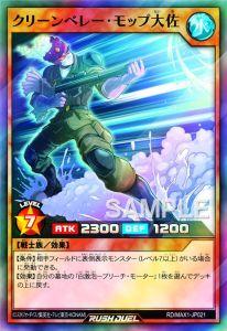 RD/MAX1-JP021 クリーンベレー・モップ大佐 Clean Beret – Mop Taiki (Clean Beret – Mop Colonel) ElUS4TVUYAIfuBO