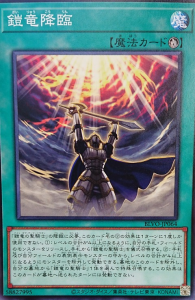 [BLVO] Paladin of Armored Dragon & Ritual Spell D5300802-s