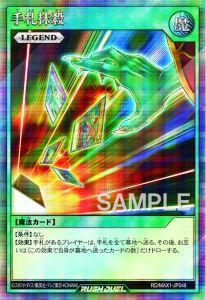 [RD/MAX1] Card Destruction Dc181a81