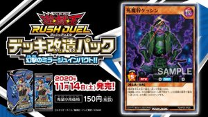[RD/KP03] Kesshin the Decided Death Demon General EmIDtVyU4AAjamm
