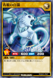 RD/MAX1-JP027 青眼の白猫 Blue-Eyes White Cat EnFtQASW4AAEdf0