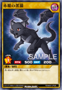 RD/MAX1-JP026 赤眼の黒猫 Red-Eyes Black Cat EnFtg_YW8AA2tHJ