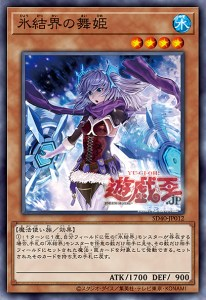 SD40-JP012 Dance Princess of the Ice Barrier SD40-JP012