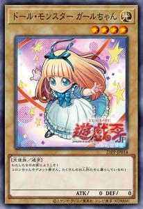 Doll Monster Girl-chan (Doll Monster Miss Mädchen) MissMadchan