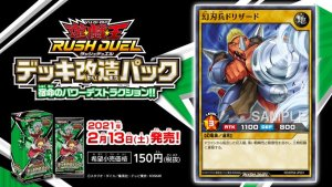 RD/KP04-JP001 幻刃兵ドリザード Genbahei Drizard (Drizard the Mythic Sword Soldier) ErwgyBNUwAA6xm5