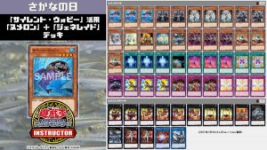 Numeron and Generaider Boss Deck Ev3CUQVVEAM36QT