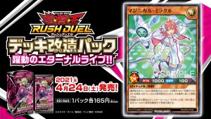 [RD/KP05] Maginical Miracle ExZW76bVIAAOlK6