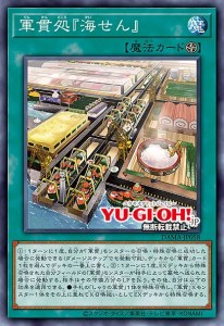 "DAMA-JP058 Gunkan Dokoro ""Kaisen"" / Suship Galley ""Kaisen"" SushipField-copy"