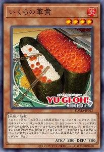 DAMA-JP012 Ikura no Gunkan / Roe Suship SushipRoe
