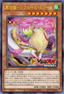 VJMP-JP198 Kashinryū – Nowruz Elise (Nowruz Elise the Dragon of Beauty and Faith) Elise