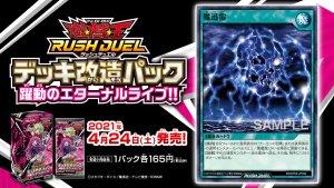 [RD/KP05] Majinrai, the Magical Lightning EyLwRrSVcAQ6K5j-1