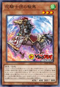 Hana Kishi Dan no Shunme (Horse of the Floral Knights) Content-1-1