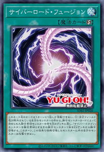 SD41-JP026 Cyberload Fusion Cyberload