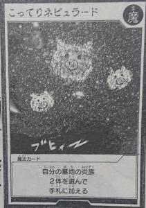 Kotteri Nebulard (Rich Nebulard) 2f49fa46