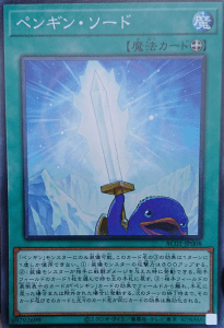 Penguin Sword 3a0f4125-s