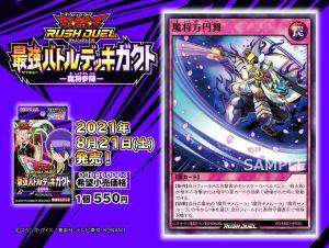 [RD/SBD3] Fiendish Commander Dance E6zvPcNUcAELJ0I