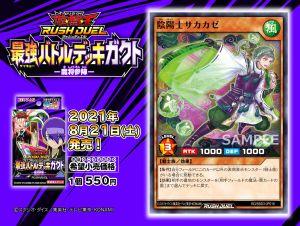 [RD/SBD3] Onmyou Warrior Sakakaze E8Eu5QzVEAMw4bJ