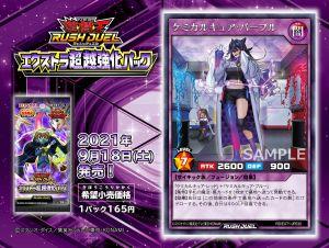 [RD/EXT1] Chemical Cure Purple E-pU-dLVEAAyacR