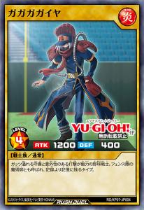 Gagaga Outfielder GagagaGaiya