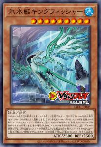 Hisuitei Kingfisher (Kingfisher the Icejade Ship) Kingfisher