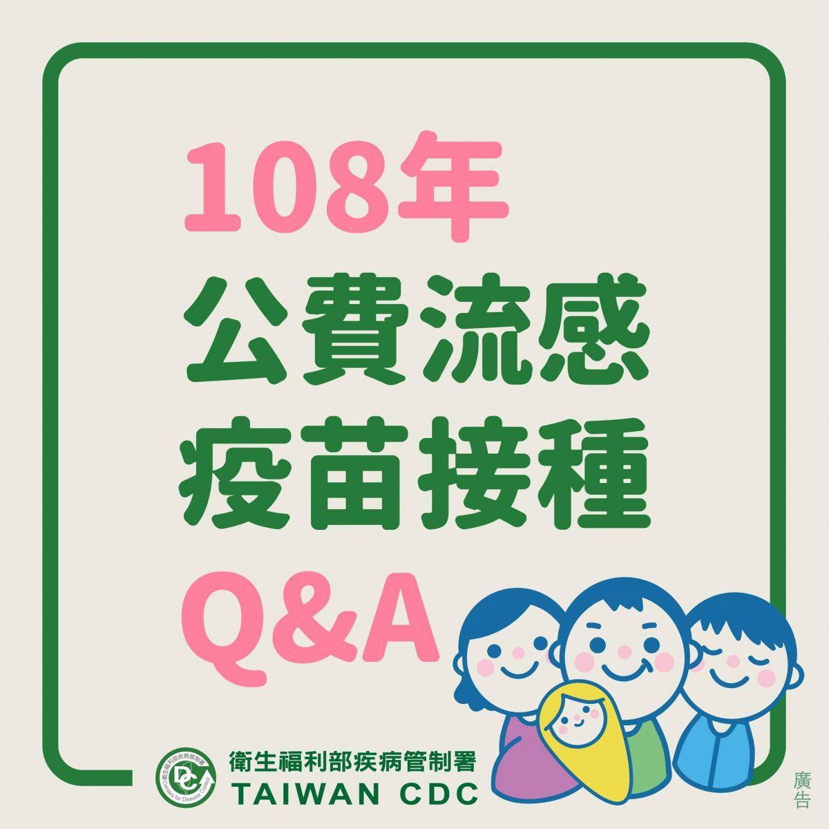 【快訊】108年公費流感疫苗QA(轉自疾管署)-最新消息-育禾婦幼診所