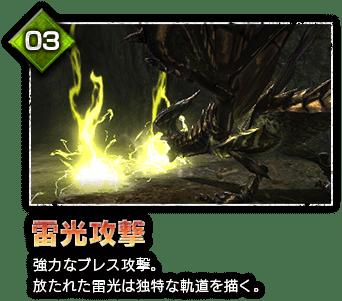 ライゼクス攻撃3