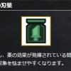 MHX|片手剣、3つ目の刃薬は『重撃の刃薬』!