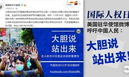 自由亞洲:美国驻华使馆微博呼吁中国言论自由
