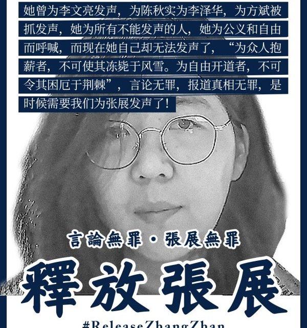 安影:评武汉公民记者张展被中共判四年徒刑