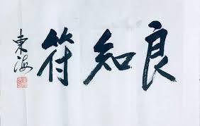 余东海:面对极权站出来!—兼论儒家之隐和道家之隐